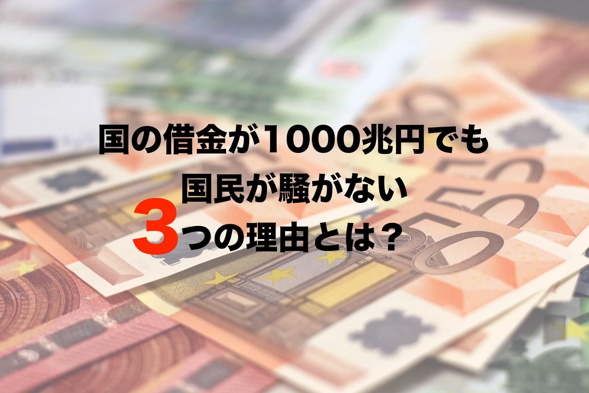 debt-1000