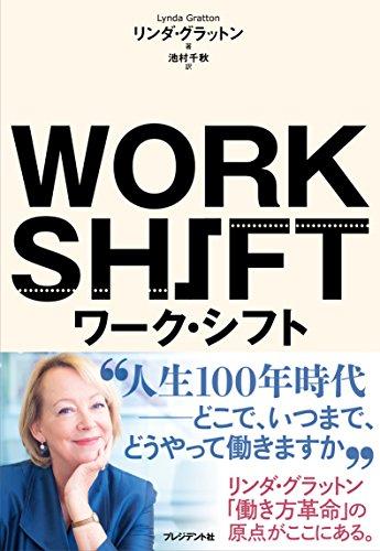 働きの変化の背景と準備「ワーク・シフト」要約