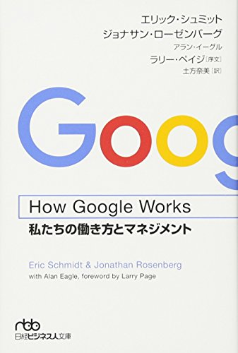 How Google Works書評まとめ