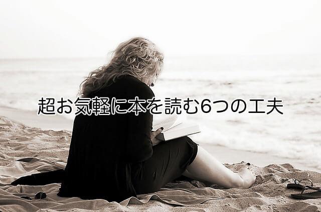 本を読む工夫