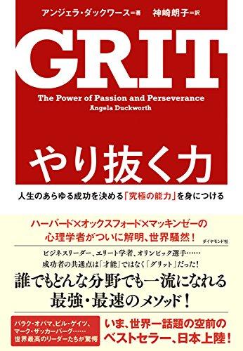 書評「やり抜く力GRIT」要約:やり抜く力を手に入れる方法とは?