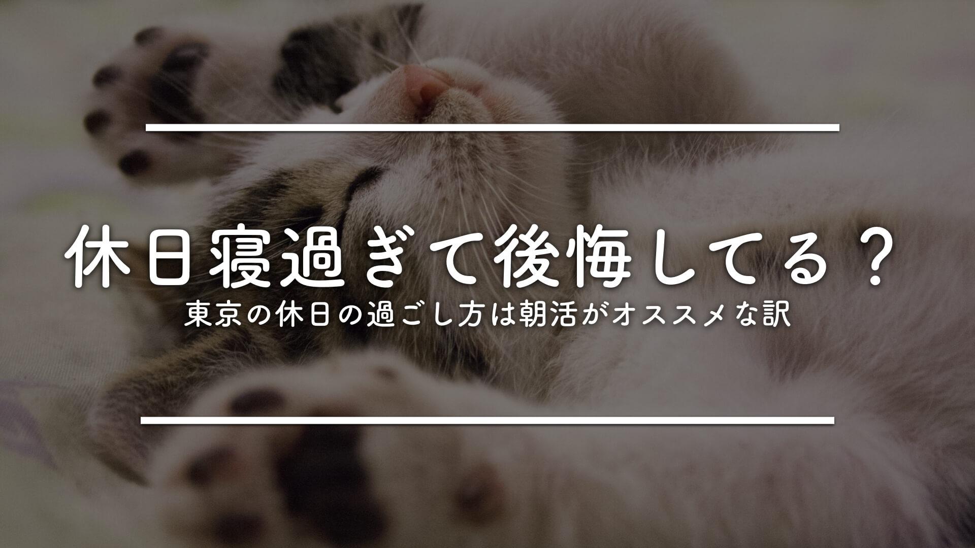 休日 朝活 東京