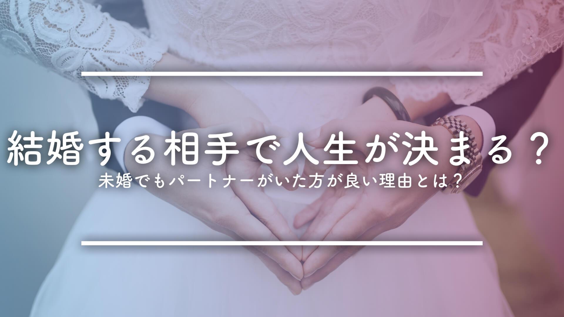 結婚する相手で人生が決まる