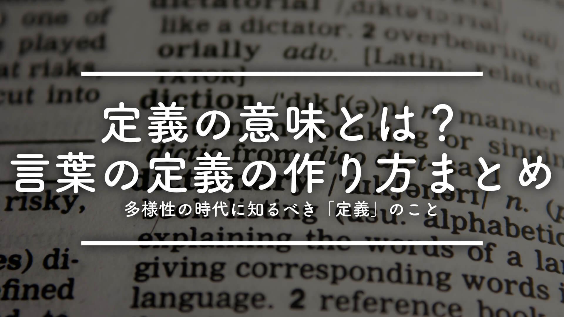 定義とは?定義の意味と定義の作り方まとめ