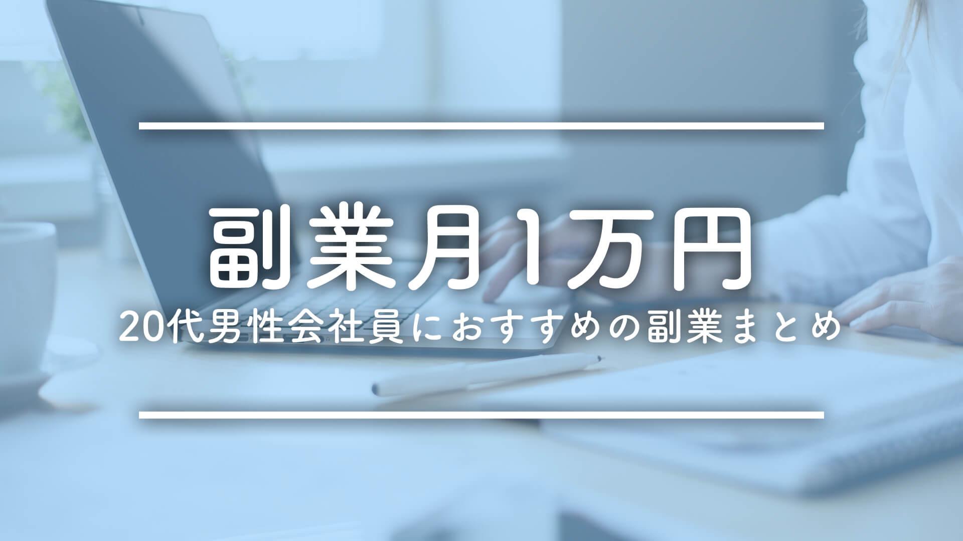 副業月1万円「20代男性会社員におすすめの副業まとめ」