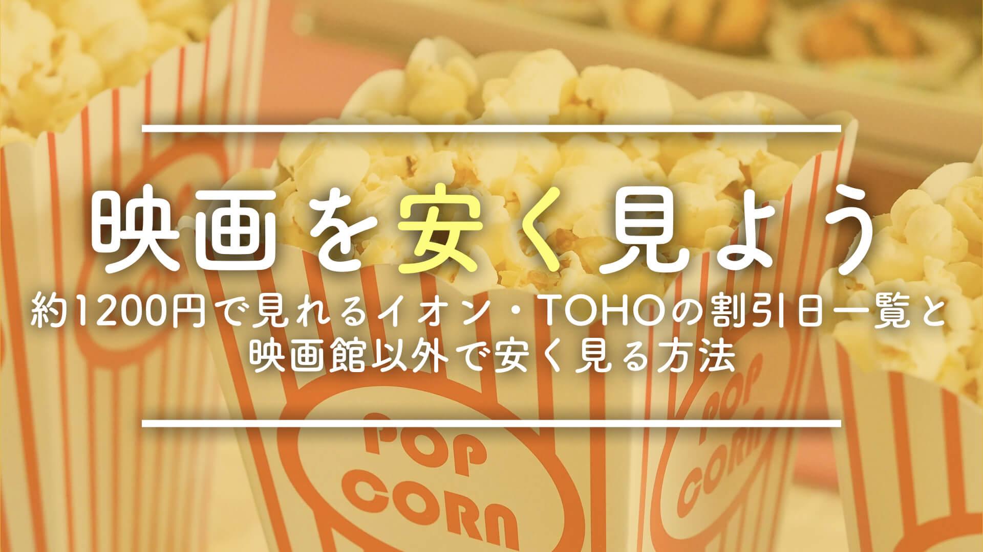 映画を安く見よう!約1200円で見れるイオン・TOHOの割引日一覧と 映画館以外で安く見る方法