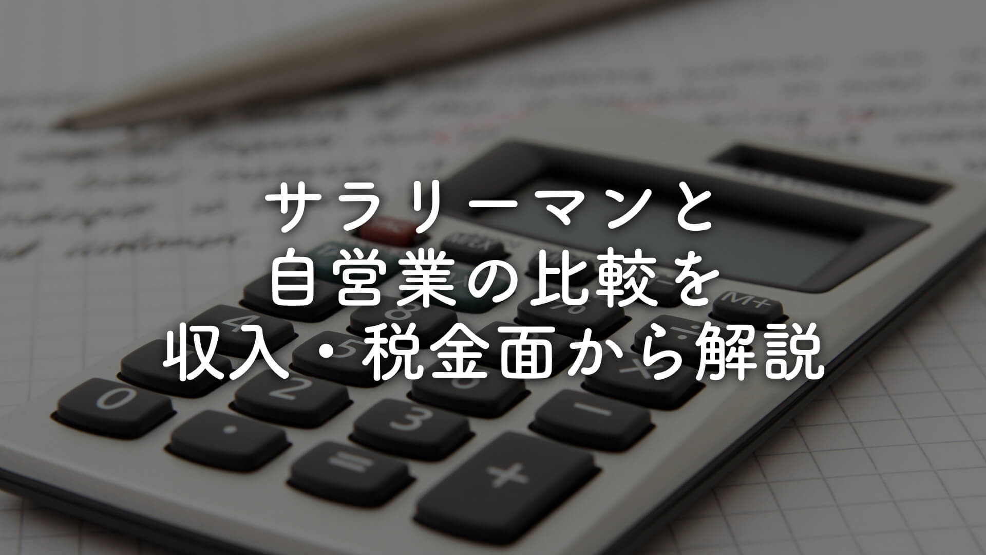 サラリーマンと自営業の比較を収入・税金から解説