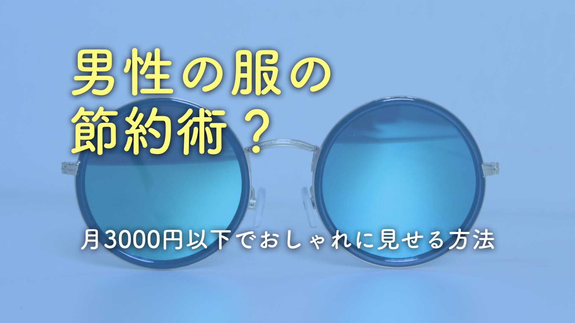【男性服の節約】月3000円以下でおしゃれに見せる服の節約術?