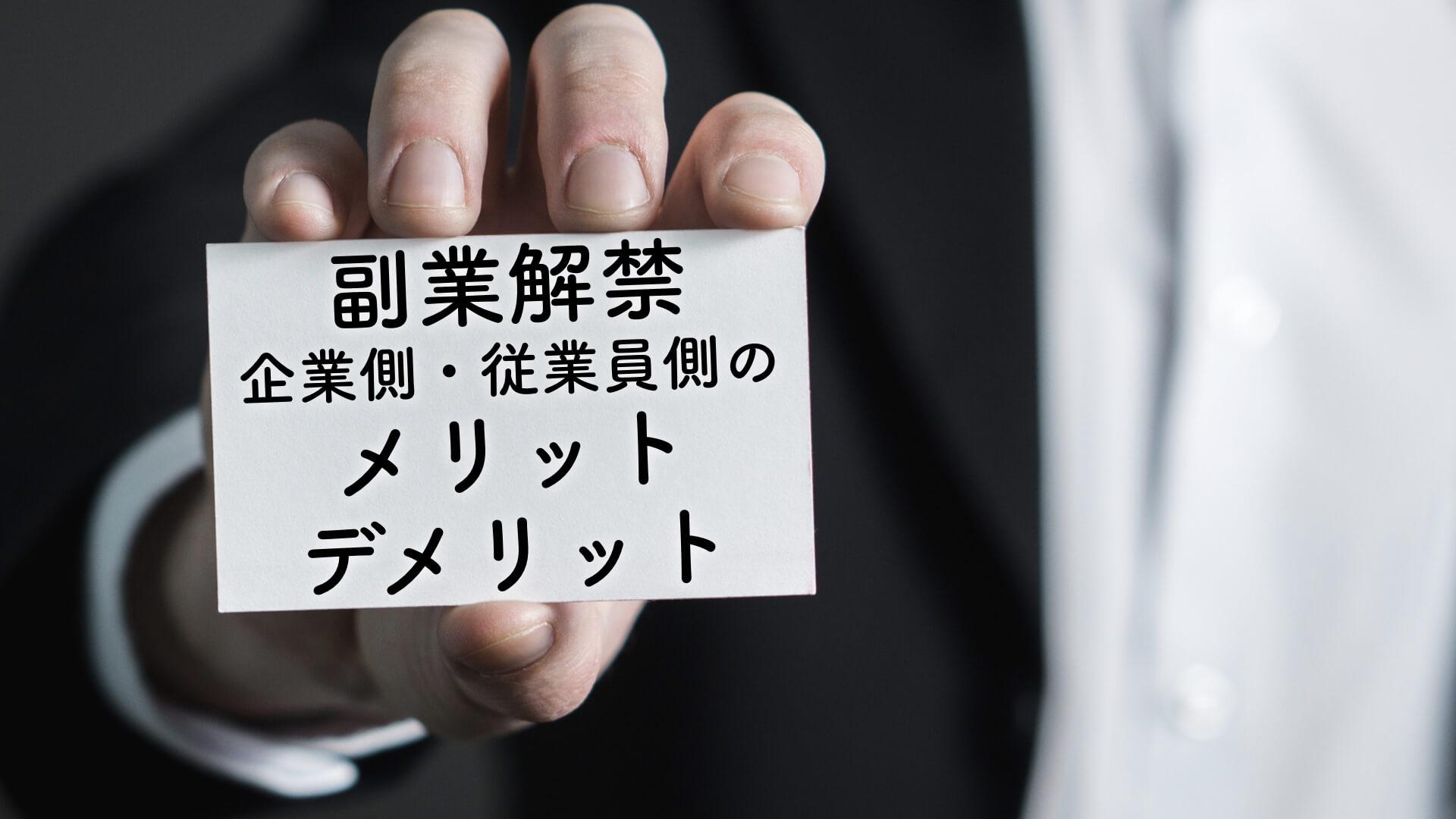 【副業解禁】従業員側・企業側のメリット・デメリット