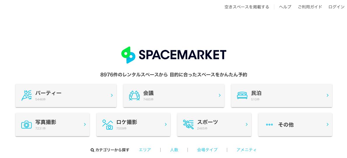 スペースマーケット