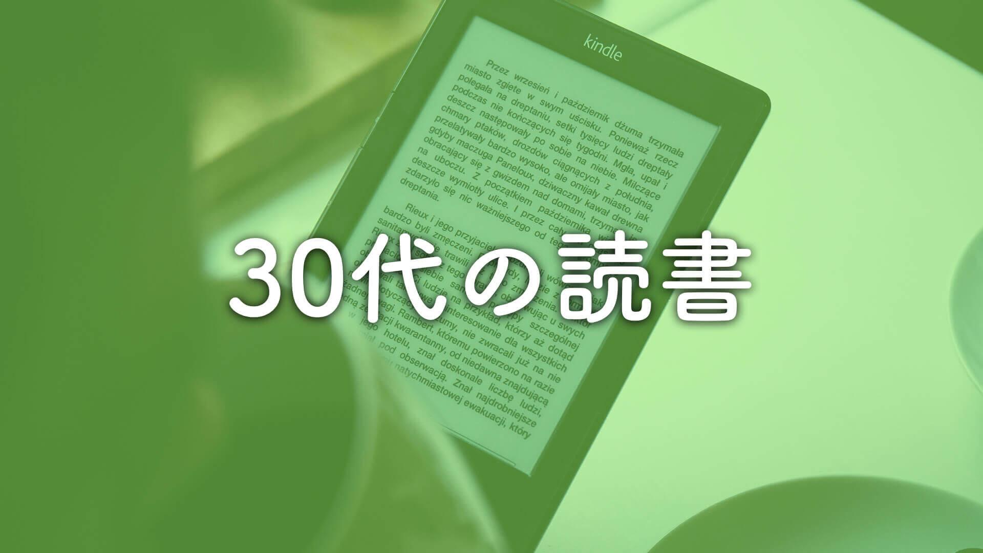 【30代の読書】読書量とおすすめの本解説