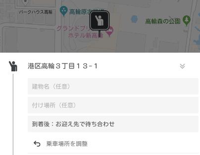 ジャパンタクシー詳細情報入力
