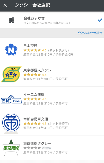 JapanTaxiマッチング