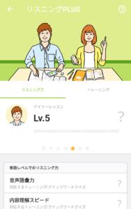 リスニングPLUSの詳細画面