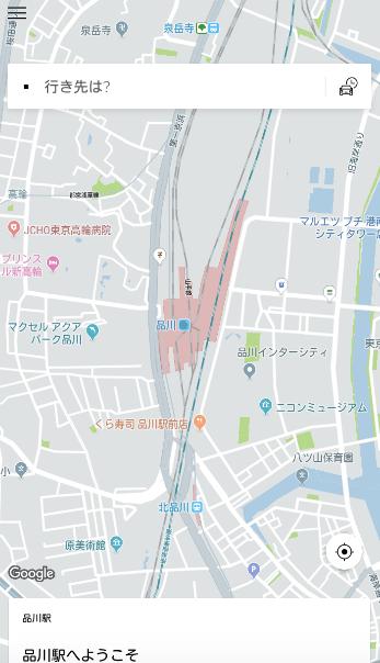 UBERで品川駅を検索