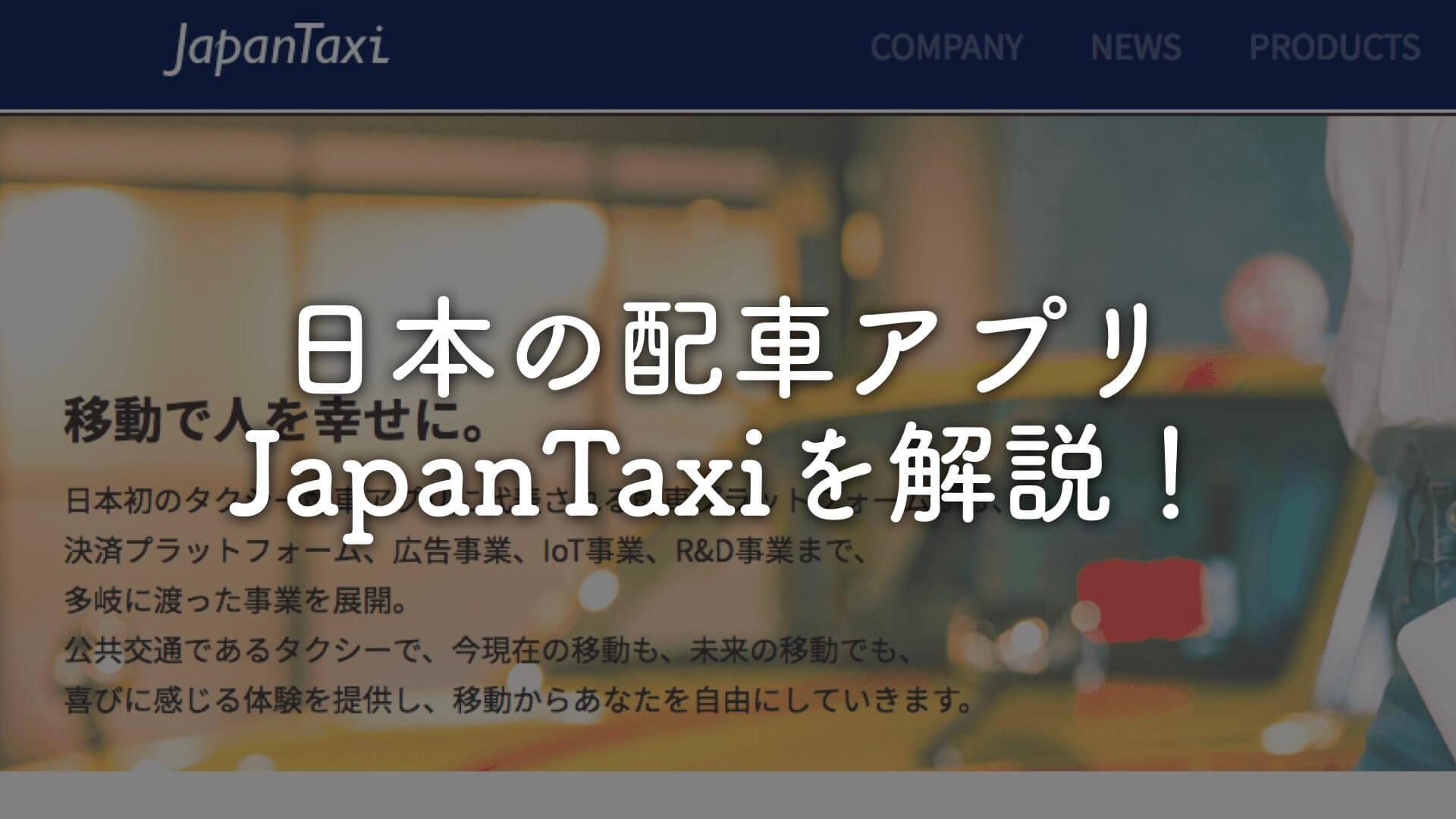 日本のタクシー配車アプリJapanTaxiを解説!