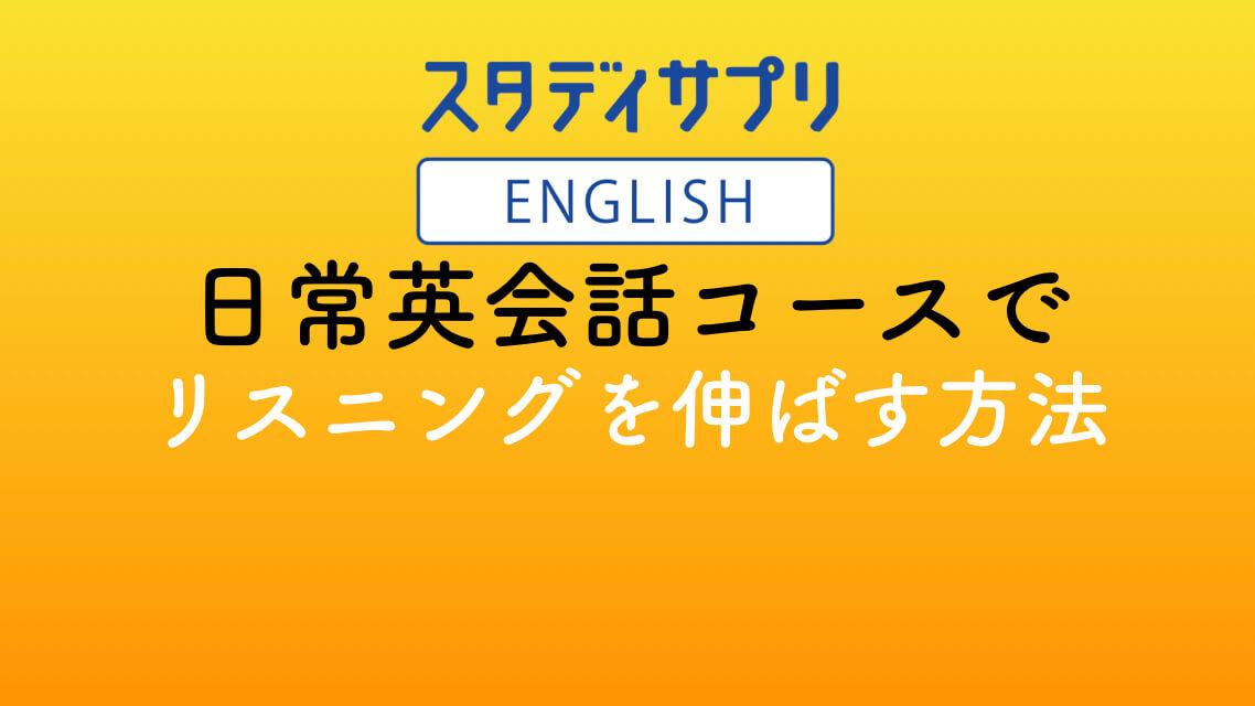 スタディサプリEnglish日常英会話コースでリスニングを伸ばす方法