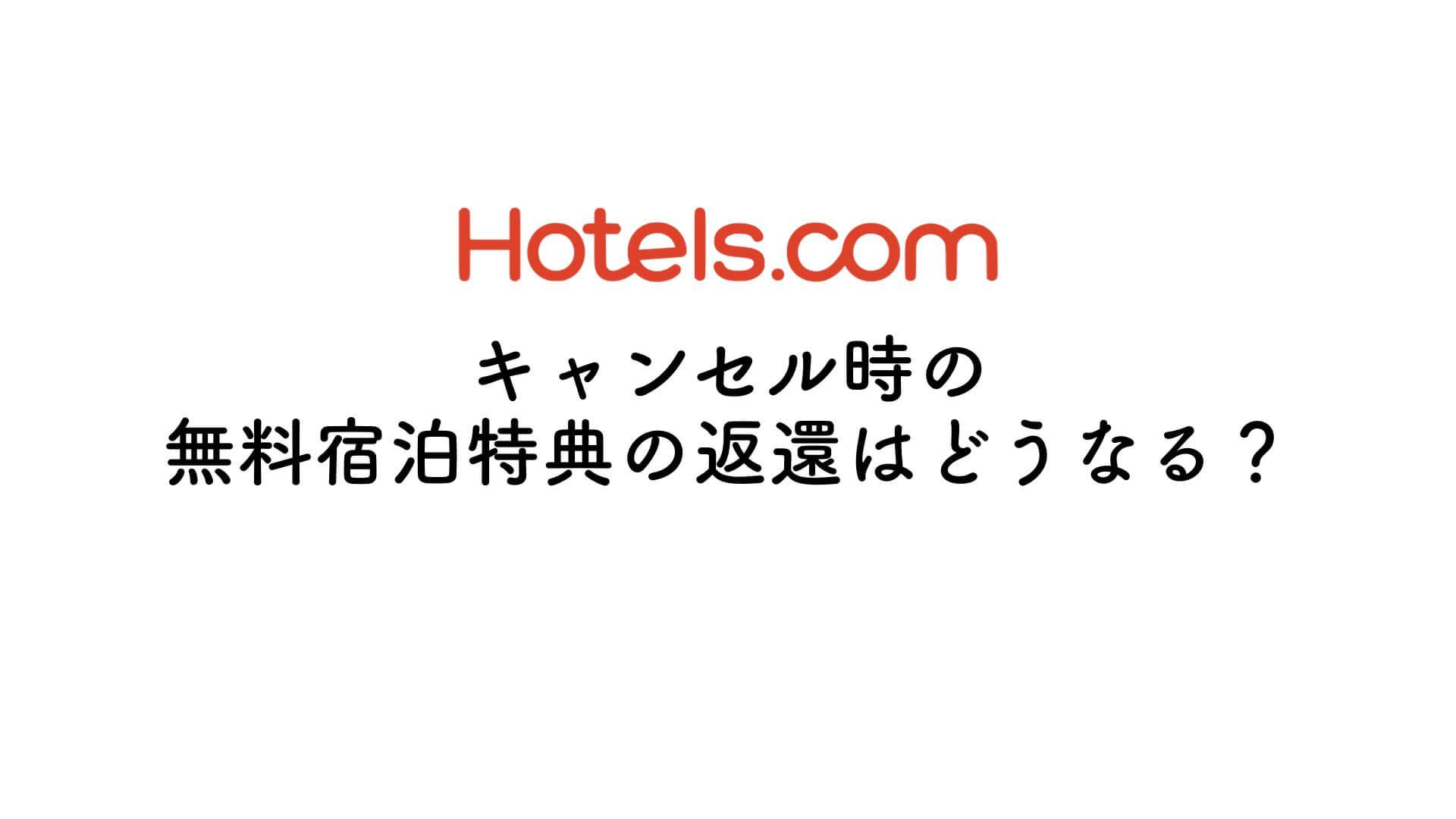 ホテルズドットコムキャンセル時の無料宿泊特典の返還について解説