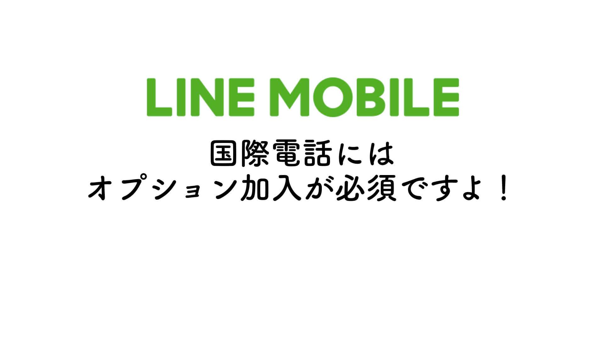 ラインモバイルの国際電話にはオプション加入が必須?やり方方法まとめ