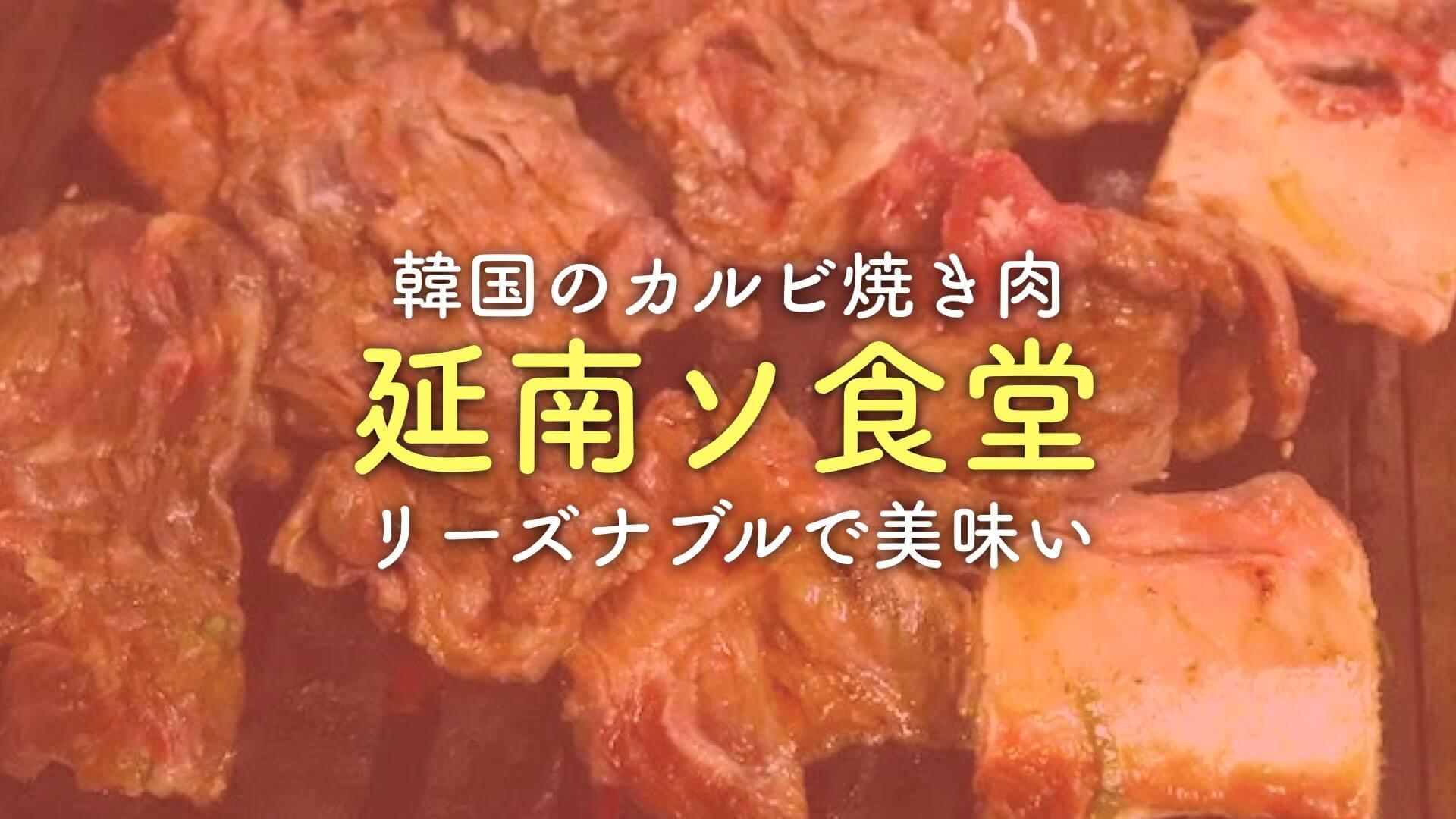 韓国の牛肉焼き肉には延南ソ食堂(旧:ソソカルビ)がおすすめ!
