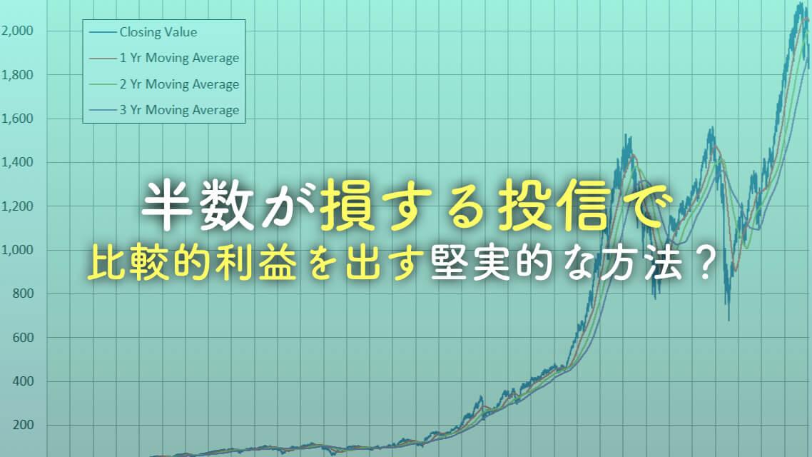 投資信託は儲からない?半数以上が損する投信で比較的利益を出す現実的な方法