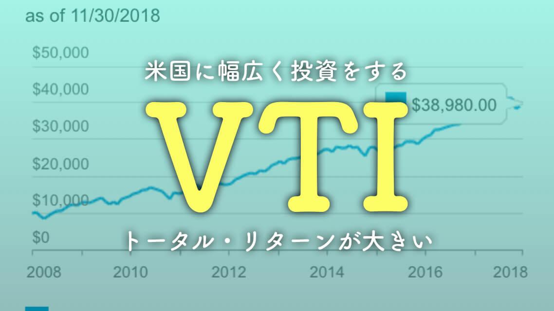 【VTI】バンガード・トータル・ストック・マーケットETFで米国全土に一括投資!