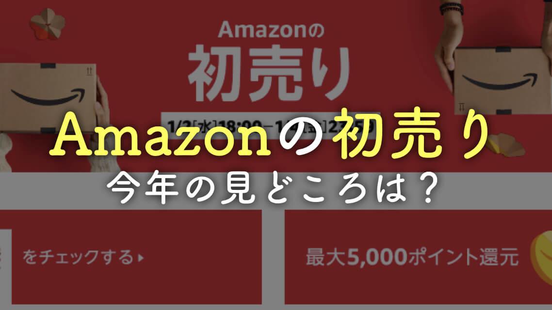 Amazon 初売り情報