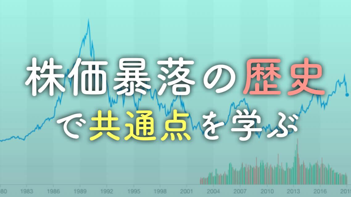 【株価暴落の歴史】暴落が終わるのは最長で2.8年?日経平均とS&P500の暴落時の特徴とは?.001