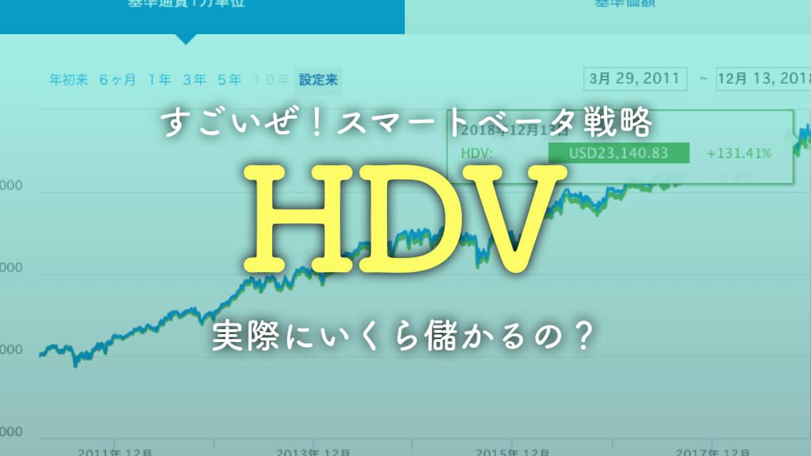 【HDV】iシェアーズ・コア 米国高配当株ETFで実際にいくら入る?配当利回りトップクラスを分析