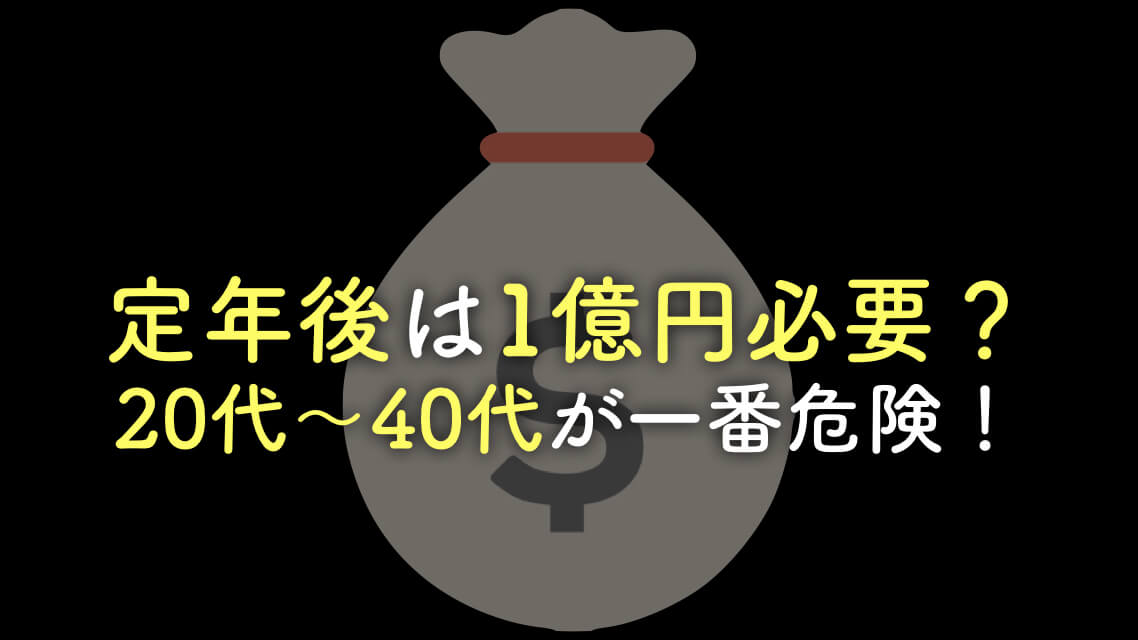 定年後のお金は1億円?20代〜40代は老後を真剣に考えないと危険です