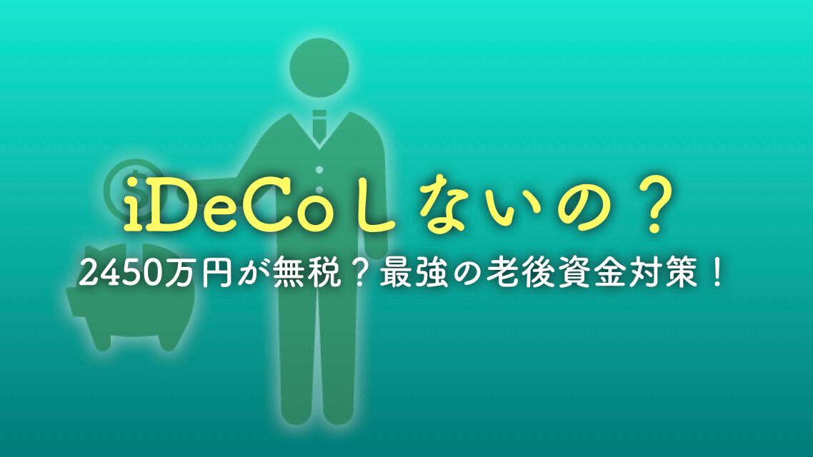 iDeCoのデメリットと最強の節税メリットを学ぶ!30歳なら最高2450万円無税で取得も可能!?
