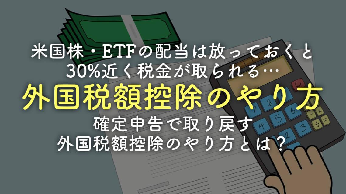 外国税額控除のやり方