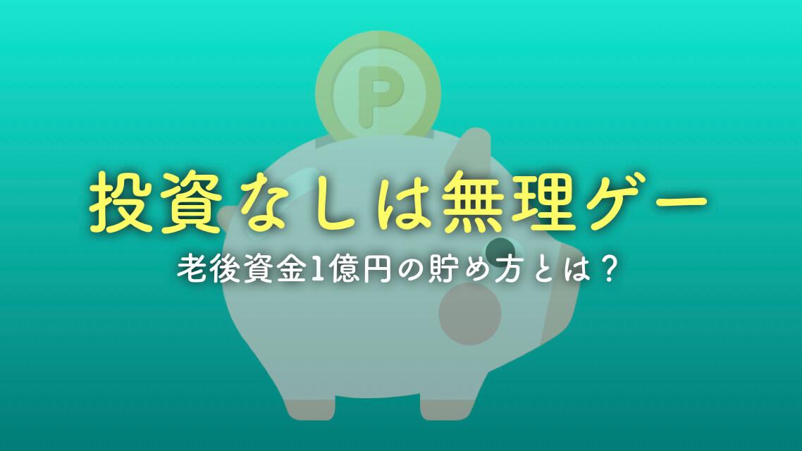 20代・30代の老後資金「1億円」の貯め方?投資なしでは無理ゲーな理由
