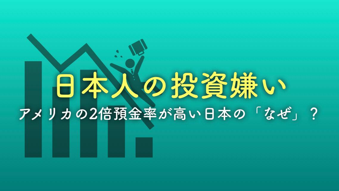 日本人は投資嫌いで預金率は米国の2倍?日本人でも投資嫌いを克服できる4つの方法