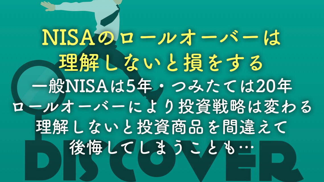 NISAのロールオーバーは投資商品次第で損を出す?損を防ぐNISAの運用方法とは?