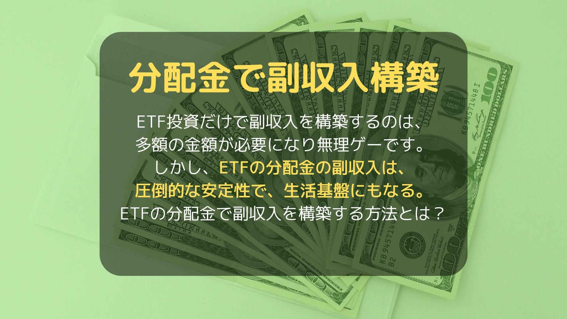 ETFの分配金で副収入を構築する方法【投資だけでは無理ゲーな理由】