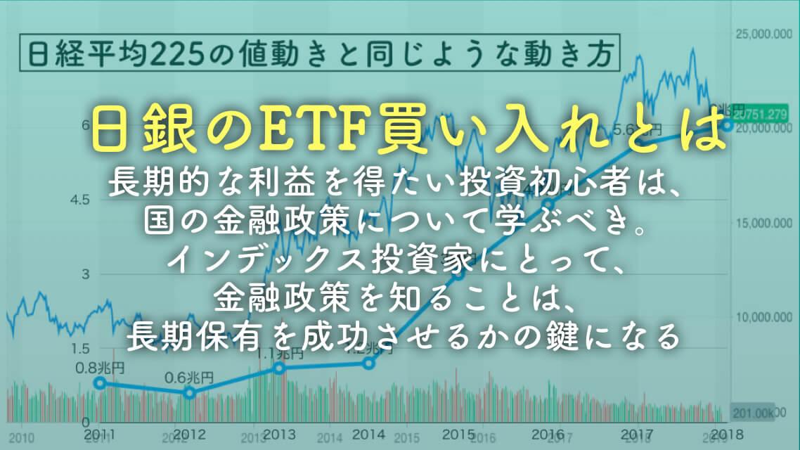 日銀ETF買い入れの目的とは?投資初心者が知るべき日銀ETF買い入れの意味