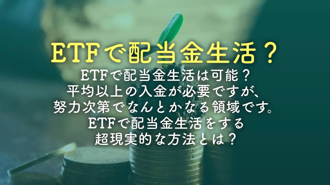 ETFで配当金生活を目指す!高配当ETFを使った超現実的な方法とは?