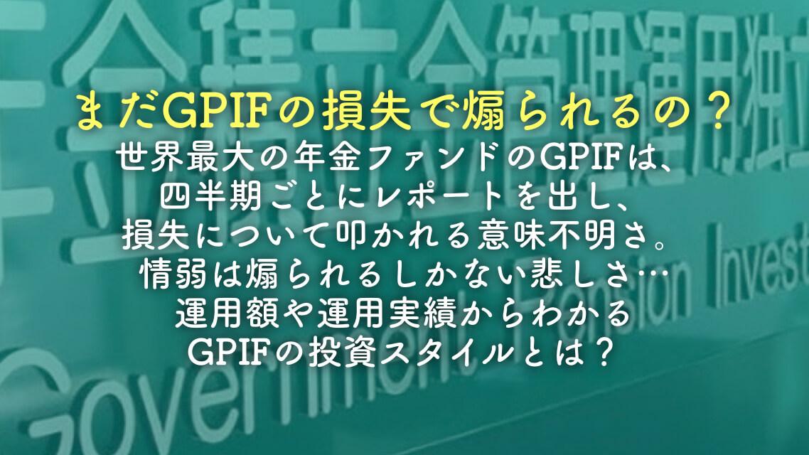 またGPIFの損失で煽られるの?GPIFの運用実績と運用額を見て冷静になりましょ